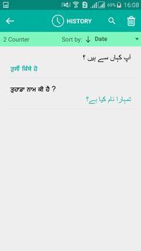 Punjabi Urdu Translator screenshot 3