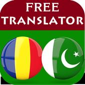 Romanian Urdu Translator icon