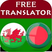 Welsh Bengali Translator icon