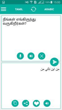 Tamil Arabic Translator poster