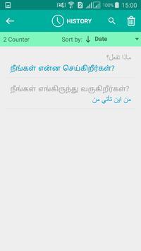 Tamil Arabic Translator apk screenshot