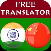 Telugu Chinese Translator icon