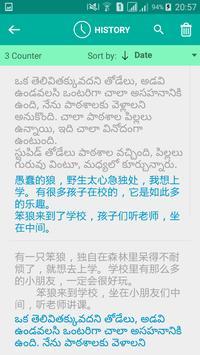 Telugu Chinese Translator screenshot 3