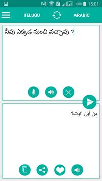 Telugu Arabic Translator poster