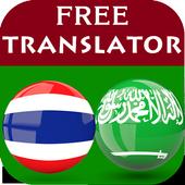 Thai Arabic Translator icon