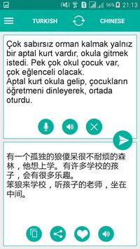 Turkish Chinese Translator screenshot 1