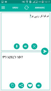 Urdu Amharic Translator screenshot 1