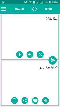 Urdu Arabic Translator screenshot 1