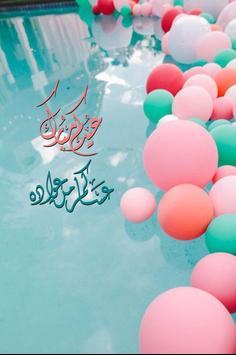 Happy Eid الملصق