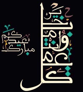 Happy Eid تصوير الشاشة 2