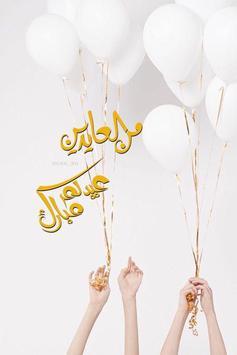 Happy Eid تصوير الشاشة 3