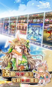 戰姬天下 apk screenshot
