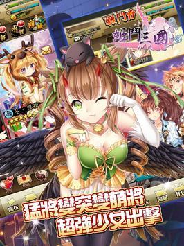 姬鬥三國 apk screenshot
