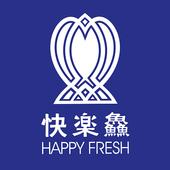 HAPPY FRESH 快樂鱻 icon