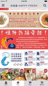 HAPPY FRESH 快樂鱻 poster