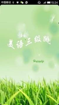美语三级跳全集(在线版)- Happy Go English poster