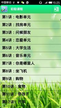 美语三级跳全集(在线版)- Happy Go English apk screenshot