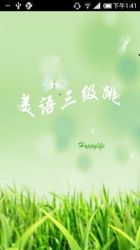 美语三级跳(初级)Happy Go English poster