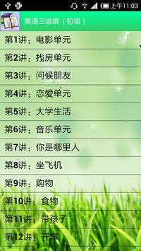 美语三级跳(初级)Happy Go English screenshot 1