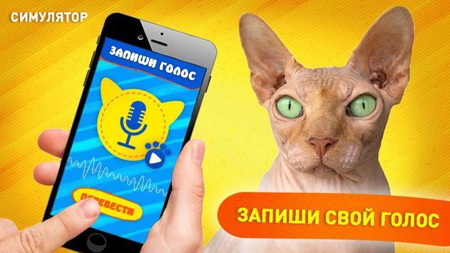 Кошачий переводчик шутка apk screenshot