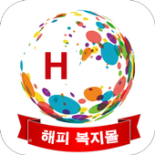 해피복지몰 - 제휴사 전용, 클로즈마켓 icon