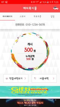 해피복지몰 - 제휴사 전용, 클로즈마켓 poster