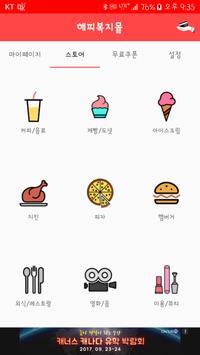 해피복지몰 - 제휴사 전용, 클로즈마켓 screenshot 1