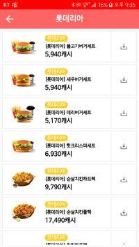 해피복지몰 - 제휴사 전용, 클로즈마켓 screenshot 2