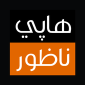 Happy Nador هابي ناظور icon