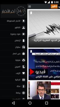 Happy Nador هابي ناظور apk screenshot