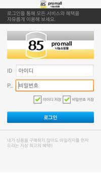 85pro쇼핑몰 apk screenshot