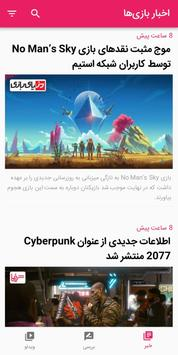 GameUp screenshot 1