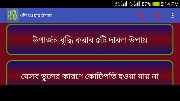 ধনী হওয়ার উপায় apk screenshot