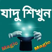 যাদু শিখুন icon