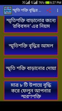 স্মৃতি শক্তি বৃদ্ধির উপায় apk screenshot