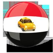 مواصلات مصر icon