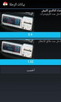 مواصلات مصر screenshot 1