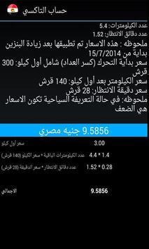 مواصلات مصر screenshot 2