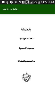 رواية بارافرينيا poster