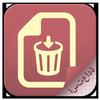استرداد الملف المحذوف دليل icon