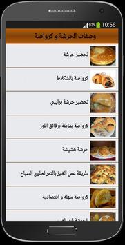 وصفات الحرشة و كرواصة screenshot 1