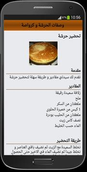 وصفات الحرشة و كرواصة screenshot 3