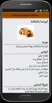 وصفات الحرشة و كرواصة screenshot 4