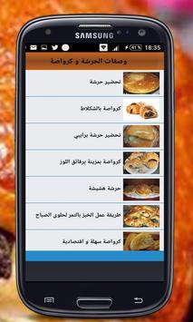 وصفات الحرشة و كرواصة screenshot 2