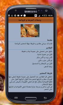 وصفات الحرشة و كرواصة screenshot 5