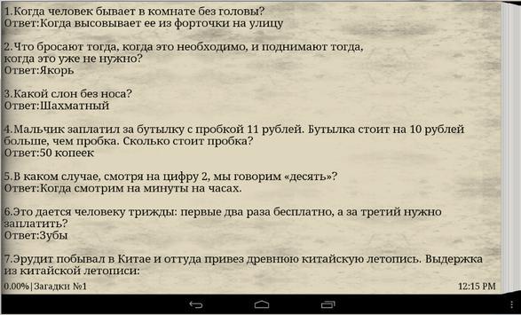 Сложные загадки apk screenshot