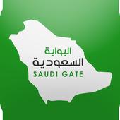 البوابة السعودية icon