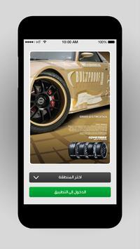 البوابة السعودية poster