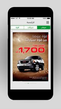 البوابة السعودية screenshot 1