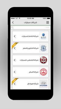 البوابة السعودية screenshot 3